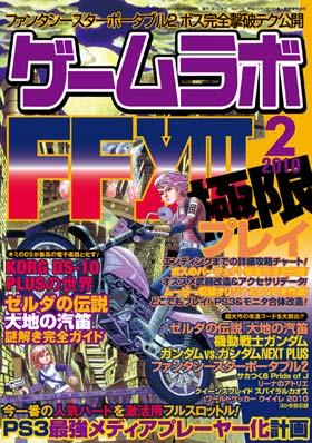 ゲームラボ 2010年2月号