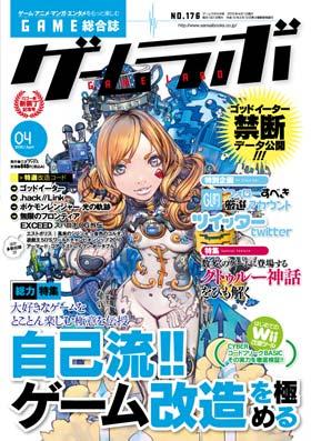 ゲームラボ 2010年4月号
