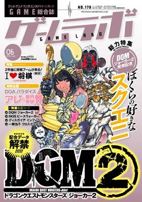 ゲームラボ 2010年6月号