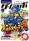ゲームラボ 2010年8月号