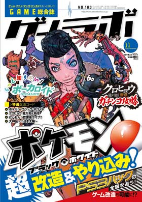 ゲームラボ 2010年11月号