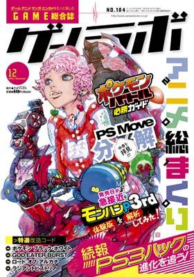 ゲームラボ 2010年12月号
