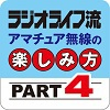 ラジオライフ流 アマチュア無線の楽しみ方 PART4
