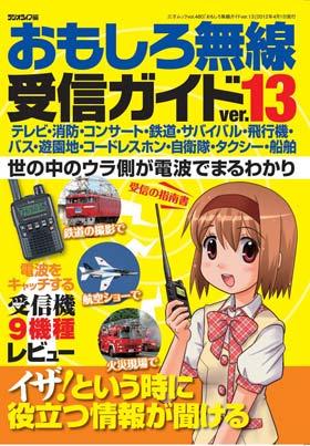 おもしろ無線受信ガイドver.13