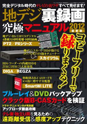 地デジ裏録画究極アニュアル2012最新版
