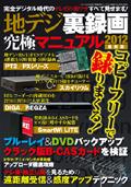 地デジ裏録画究極アニュアル 2012最新版