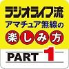 ラジオライフ流 アマチュア無線の楽しみ方 PART1