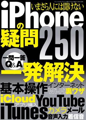 いまさらiphone280