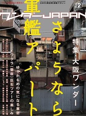 『ワンダーJAPAN vol.02』第7刷