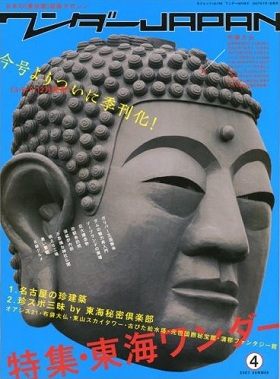 ワンダーJAPAN vol.04