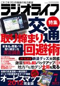 ラジオライフ 2012年7月号