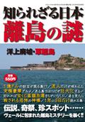 知られざる日本 離島の謎
