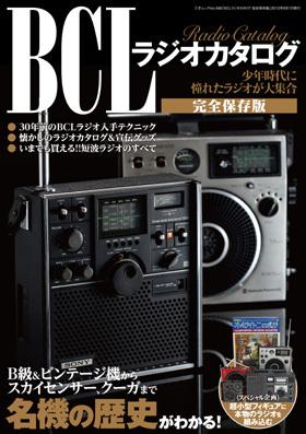 BCLラジオカタログ完全保存版