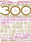 ワンダーJAPAN エリア別ワンダースポット300