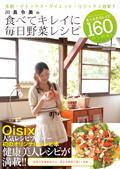 川島令美の食べてキレイに毎日野菜レシピ
