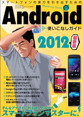 Android使いこなしガイド2012