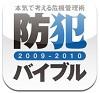防犯バイブル 2009-2010