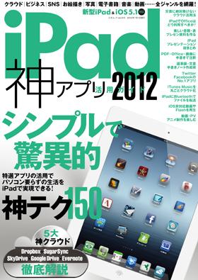 iPad_kami_2012