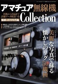 アマチュア無線機Collection(仮題)