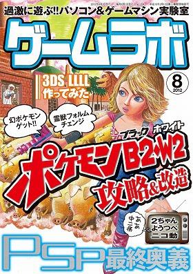 ゲームラボ 2012年8月号