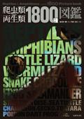 爬虫類・両生類1800種図鑑