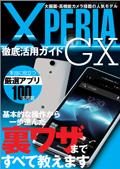 Xperia GX徹底活用ガイド