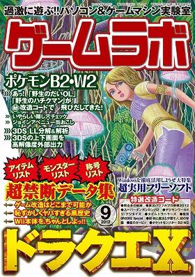 ゲームラボ 2012年9月号
