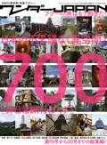 ワンダーJAPAN 日本の不思議な《異空間》700