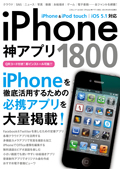 iPhone 神アプリ 1800