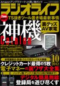 ラジオライフ2012年10月号