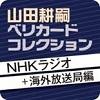 山田耕筰ベリカードコレクション NHKラジオ+海外放送局編