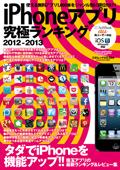 iPhoneアプリ究極ランキング120