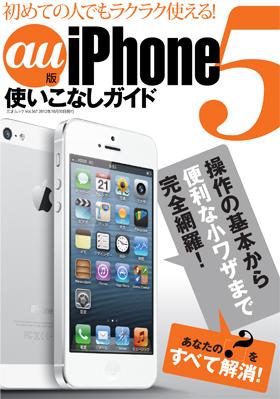 au版iPhone5使いこなしガイド280