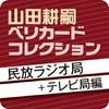 山田耕筰ベリカードコレクション 民放ラジオ局+テレビ局編