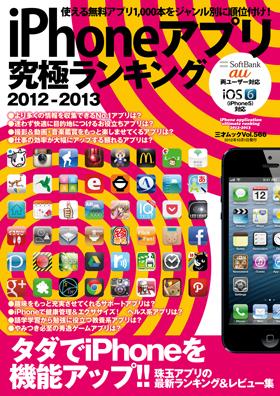 iPhoneアプリ究極ランキング280