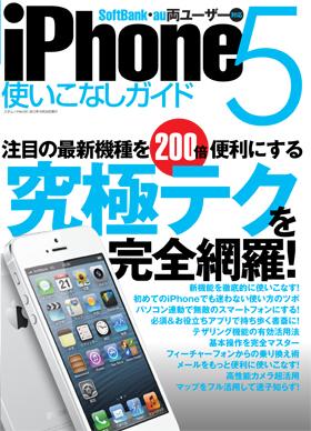 iPhone5使いこなしガイド280