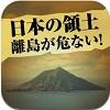 日本の領土 離島が危ない!
