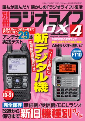 ラジオライフDXvol4280