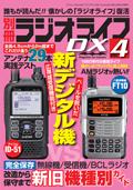 ラジオライフDXvol4120