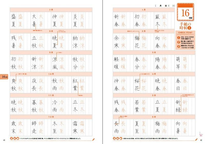 みるみる文字が美しくなるペン字練習帳