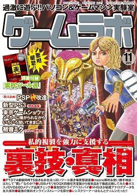 ゲームラボ 2012年11月号
