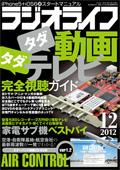 ラジオライフ2012年12月号