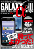 GALAXY S Ⅲ α徹底活用ガイド