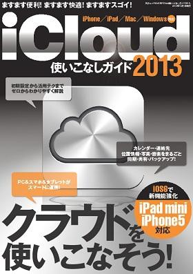 iCloud使いこなしガイド2013