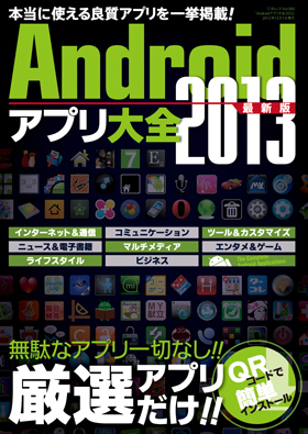 Androidアプリ大全2013