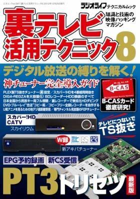 裏テレビ活用テクニック8