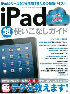 iPad本表紙280px