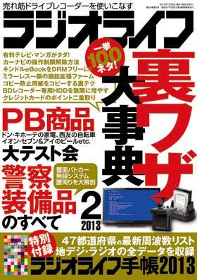 ラジオライフ2013年2月号