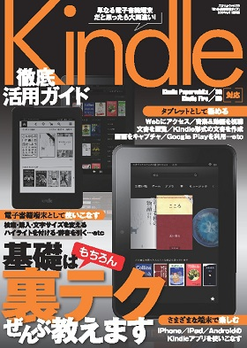 Kindle徹底活用ガイド2