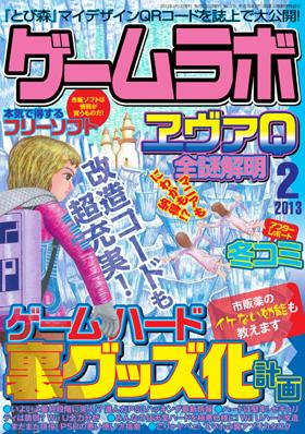 ゲームラボ2013年2月号